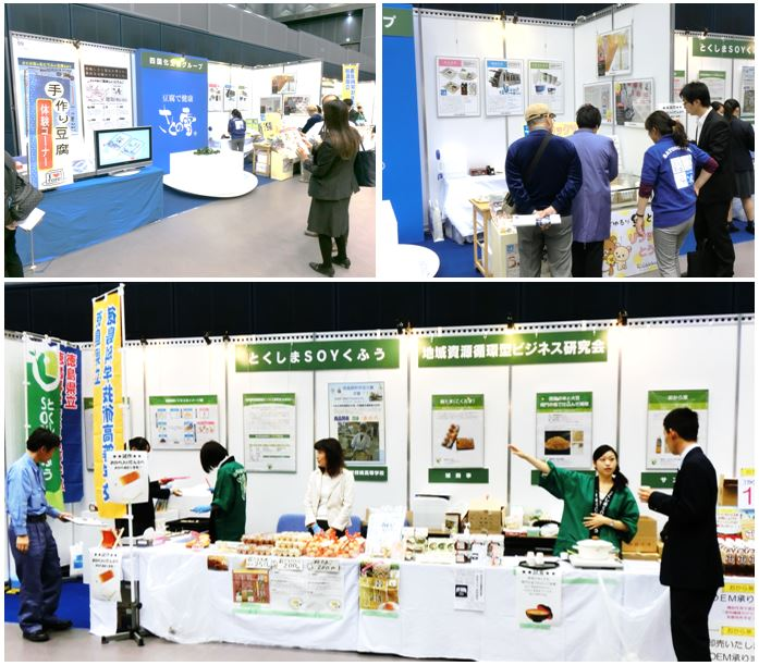 徳島ビジネスチャレンジメッセ2015.JPG
