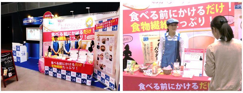 徳島ビジネスチャレンジメッセ2016四国化工機ブース.JPG