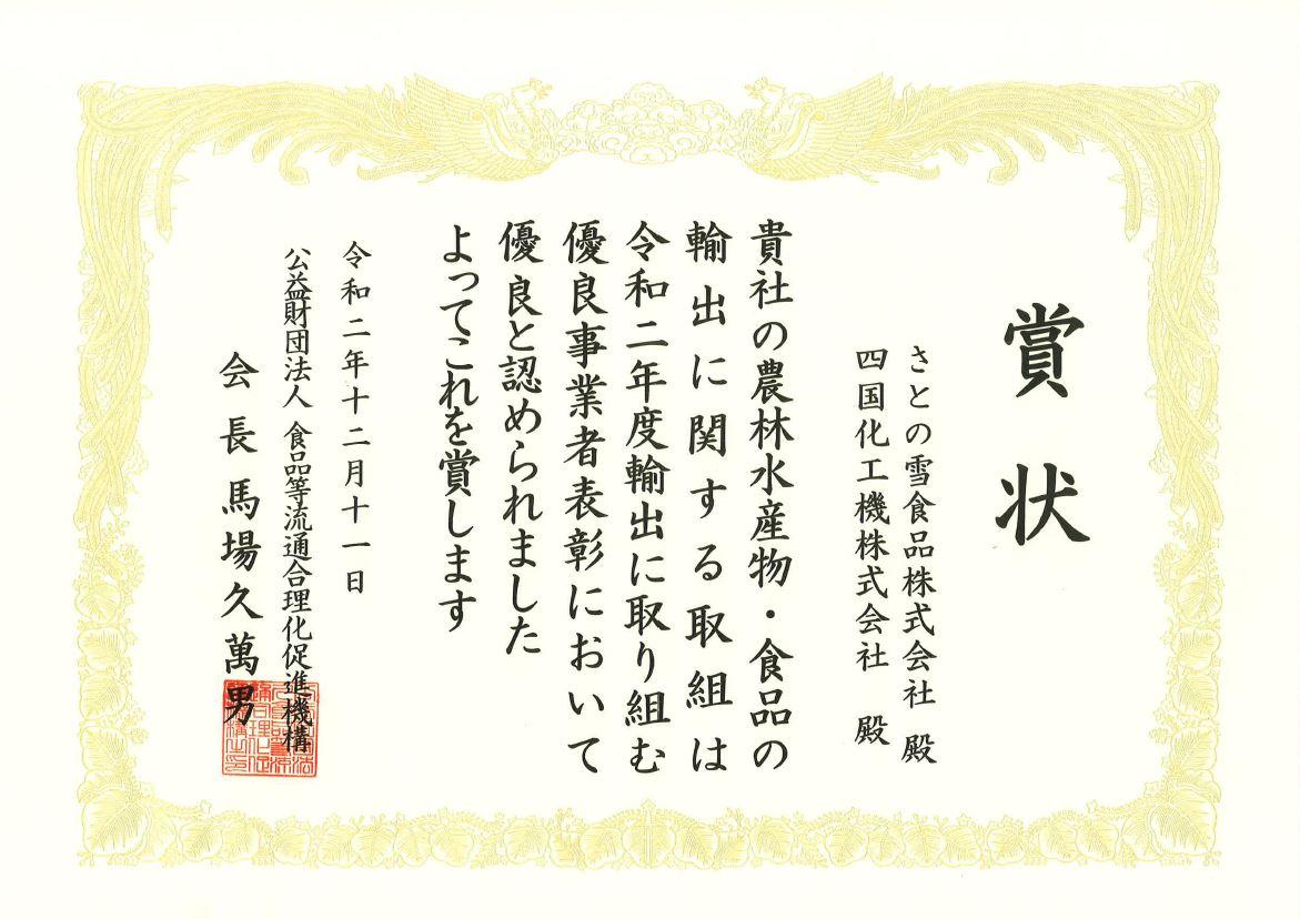 食品等流通合理化促進機構の賞状.JPG